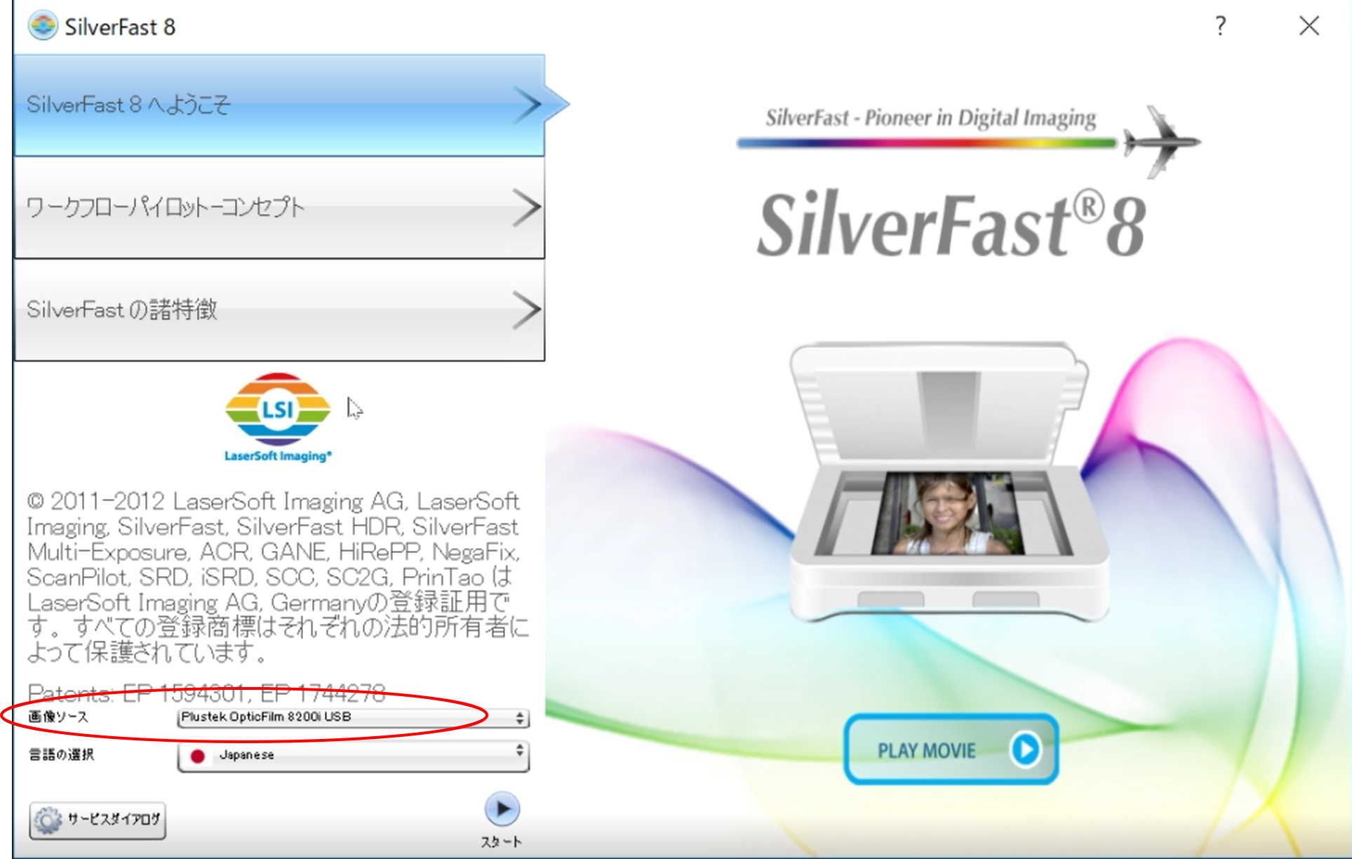 SilverFast 起動画面<br>window中、「画像ソース」の項目を注目。