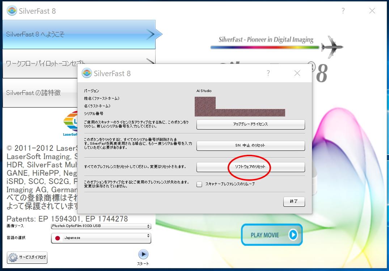 SilverFastをリセットする新しいWindowが開きます。「ソフトウエアのリセット」をクリックします。