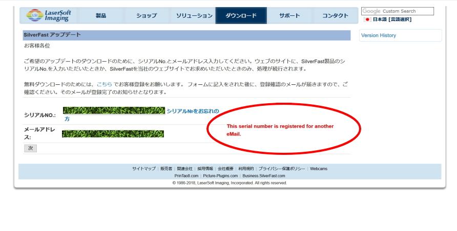 入力したメールアドレスでは登録されていません。異なるメールアドレスを入力する必要があります。
