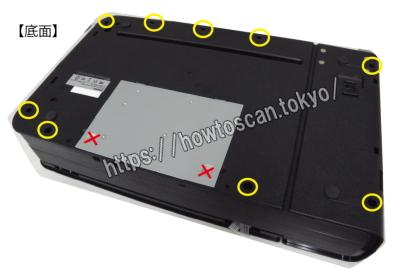 スキャナー OpticBookのネジを外す<br>Opticbook4800の場合、ねじは「9つ」使用されています。