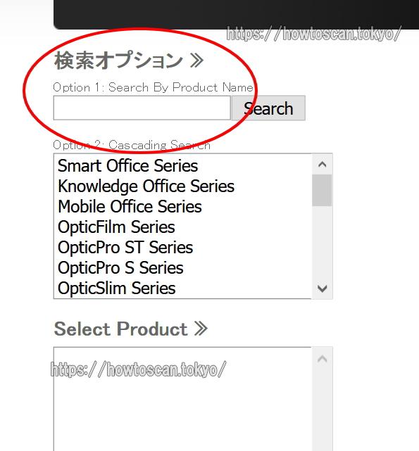 「検索オプション」に型番(の一部)を入力