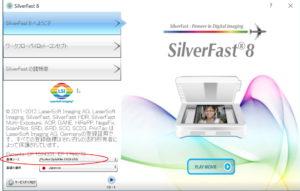 SilverFast 起動画面window中、「画像ソース」の項目を注目。