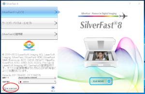 SilverFast ソフトリセットの手順