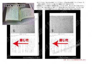 ブックスキャナー OpticBook4800と、OpticBook3900(OpticBok3800)のスキャンした時のエッジ差の比較。