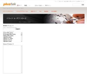 Plustek ドライバ&ダウンロードサイト
