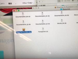 SilverFast Installer.pkg をクリック。