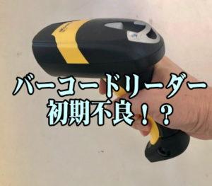 バーコードリーダー_初期不良!?