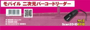 ポケットスキャナ ID0710 / 納豆 / 1次元バーコードリーダーとして、また、二次元スキャナとして利用可能なポケットスキャナ。