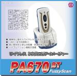 Bluetooth Ver.4.0搭載 最大100m 無線式 二次元エリアイメージャー cino (PC Worth) PA670BT