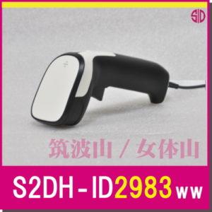 手持ち式 二次元バーコードリーダー 通称:筑波山 ID/2983