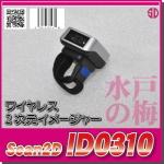 ウェアラブル バーコードリーダー ID0310 / 水戸の梅