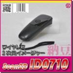 ポケットワイヤレス スキャナ ID0710 / 納豆