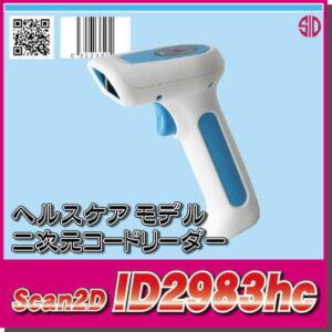 メディカル・ヘルスケア モデル / 二次元 コードリーダー Scan2D-ID2983hc